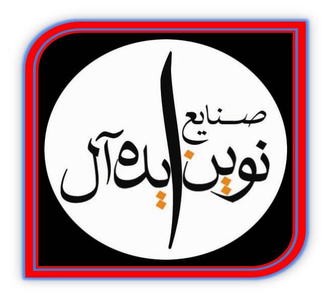 صنایع نوین ایده آل - به روز رسانی :  7:36 ع 92/2/23 عنوان آخرین نوشته : یک ماهگی